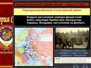 Неудачи Красной Армии летом – осенью 1941 г. Пленные советские солдаты тащат