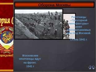 Оборона Москвы Московские ополченцы идут на фронт. 1941 г Работницы «Трёхгорн
