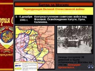 Битва за Москву Немцы потеряли 38 дивизий и были отброшены от Москвы на 250 к