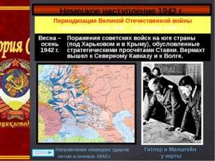 Немецкое наступление 1942 г. Направление немецких ударов летом и осенью 1942