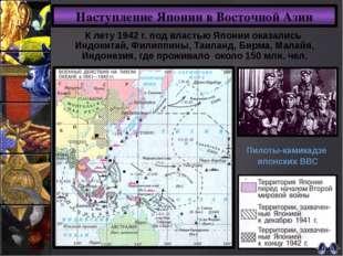 Наступление Японии в Восточной Азии К лету 1942 г. под властью Японии оказали