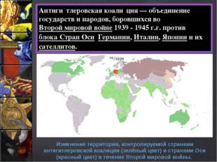 Антиги́тлеровская коали́ция— объединение государств и народов, боровшихся во