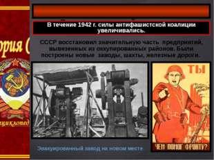 Развитие военной экономики В течение 1942 г. силы антифашистской коалиции ув