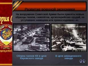 Развитие военной экономики На вооружение Советской Армии были приняты новые