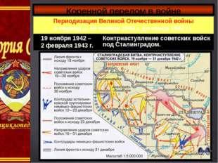Коренной перелом в войне Периодизация Великой Отечественной войны IIпериод(с1