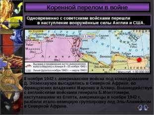 Коренной перелом в войне Одновременно с советскими войсками перешли в наступл