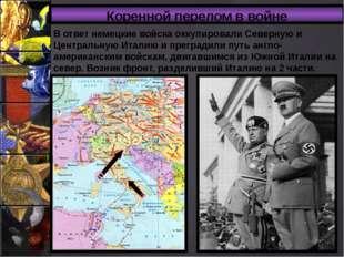 Коренной перелом в войне В ответ немецкие войска оккупировали Северную и Цент