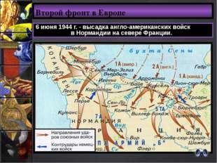 Второй фронт в Европе 6 июня 1944 г. - высадка англо-американских войск в Нор