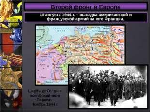 Второй фронт в Европе 15 августа 1944 г. – высадка американской и французской