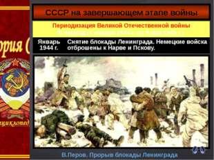 СССР на завершающем этапе войны В.Перов. Прорыв блокады Ленинграда Периодизац