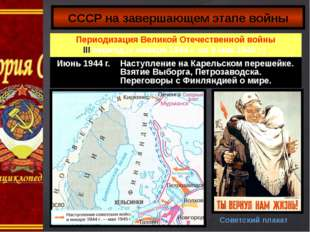 СССР на завершающем этапе войны Советский плакат Периодизация Великой Отечест