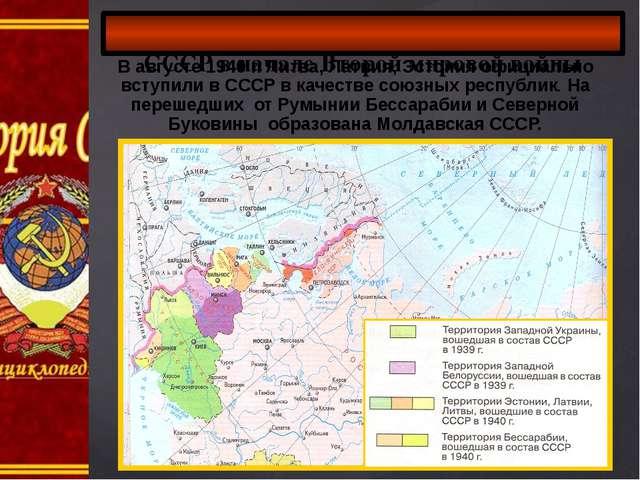 СССР в начале Второй мировой войны В августе 1940 г. Литва, Латвия, Эстония...