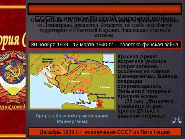 СССР в начале Второй мировой войны Одновременно СССР потребовал отодвинуть ф...