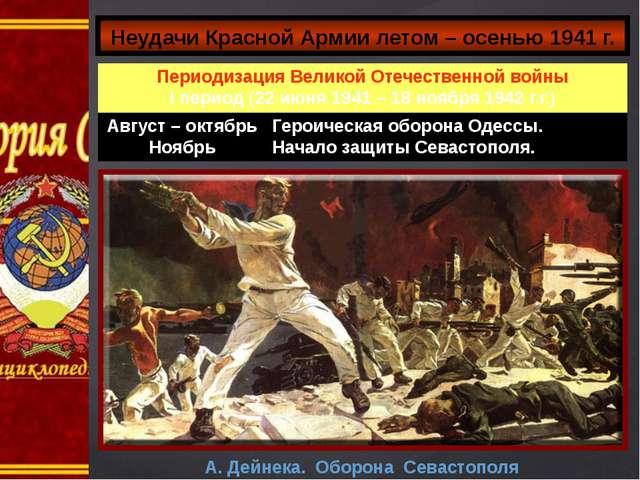 Неудачи Красной Армии летом – осенью 1941 г. А. Дейнека. Оборона Севастополя...