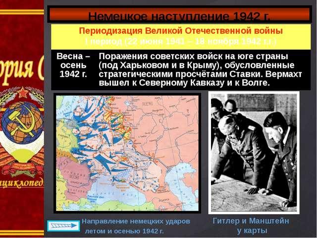 Немецкое наступление 1942 г. Направление немецких ударов летом и осенью 1942...