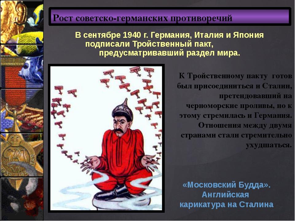 Рост советско-германских противоречий К Тройственному пакту готов был присоед...