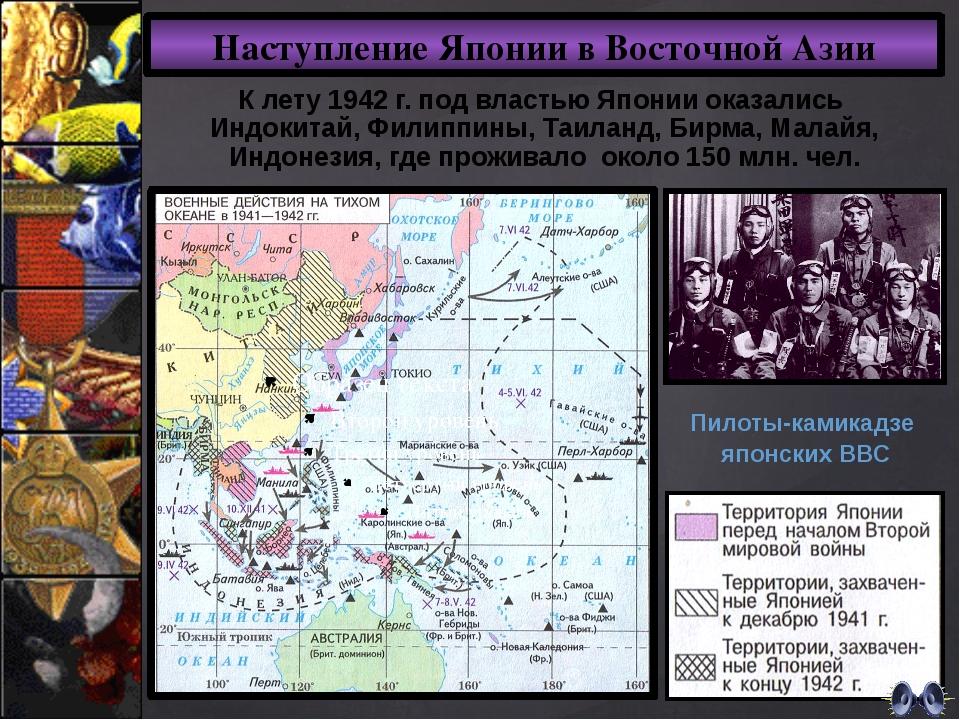 Наступление Японии в Восточной Азии К лету 1942 г. под властью Японии оказали...
