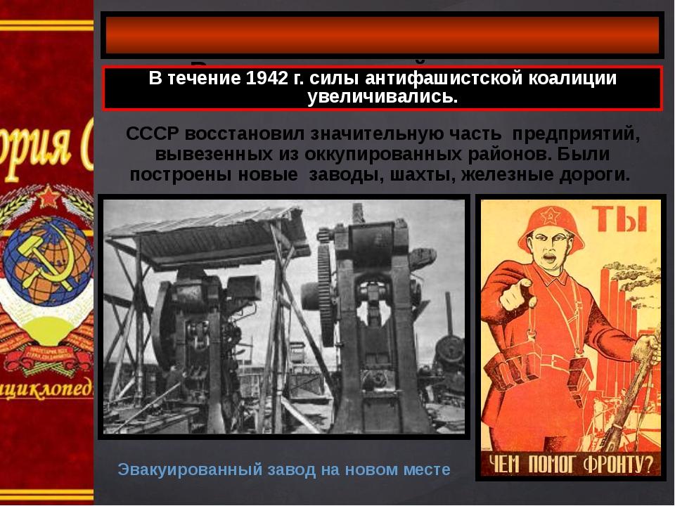 Развитие военной экономики В течение 1942 г. силы антифашистской коалиции ув...