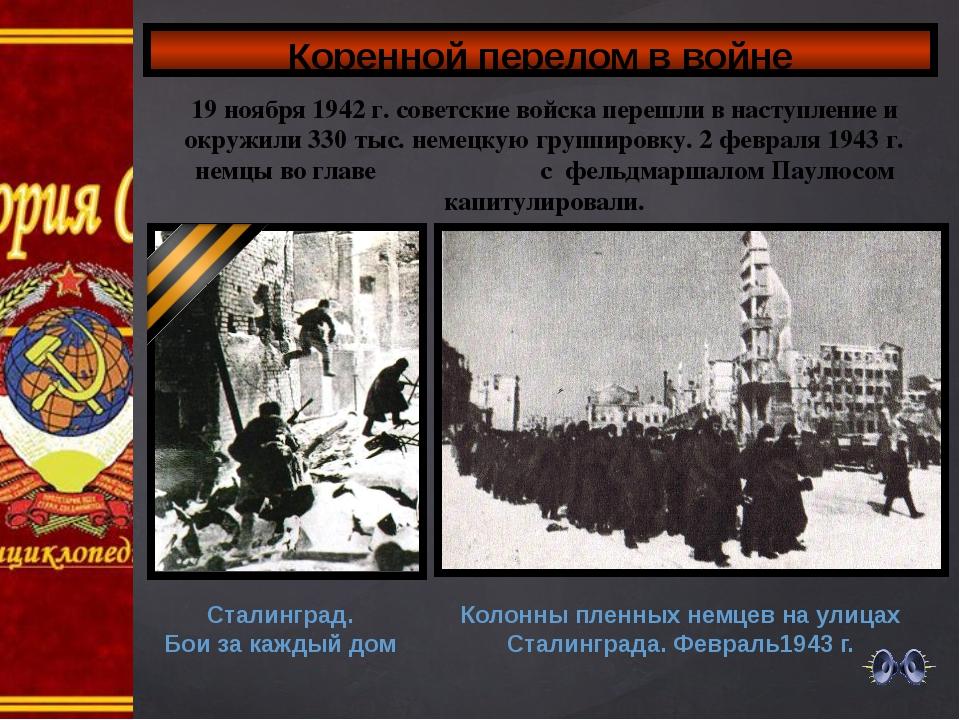 19 ноября 1942 г. советские войска перешли в наступление и окружили 330 тыс....