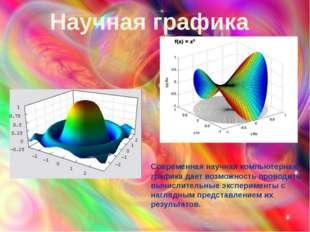 Современная научная компьютерная графика дает возможность проводить вычислите