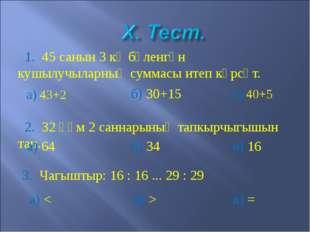 1. 45 санын 3 кә бүленгән кушылучыларның суммасы итеп күрсәт. а) 43+2 в) 40+
