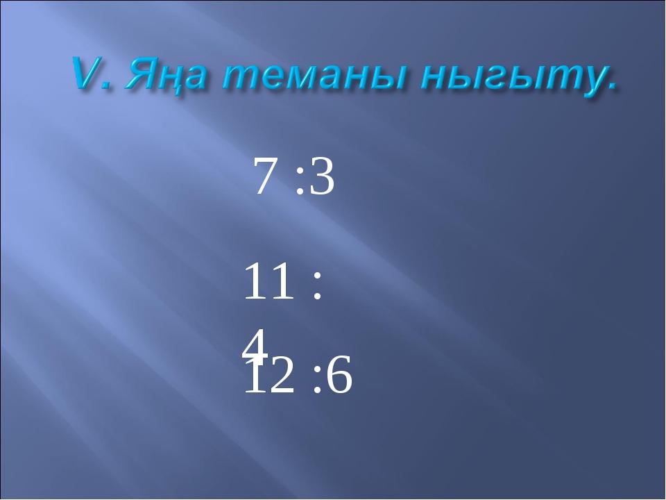 7 :3 12 :6 11 :4