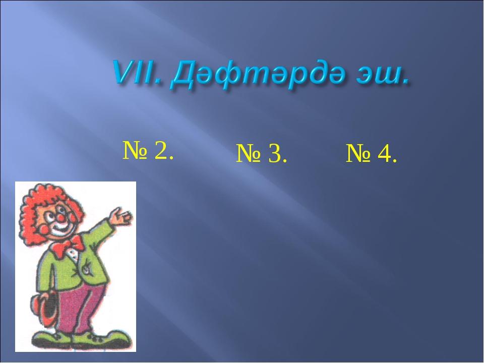 № 2. № 3. № 4.