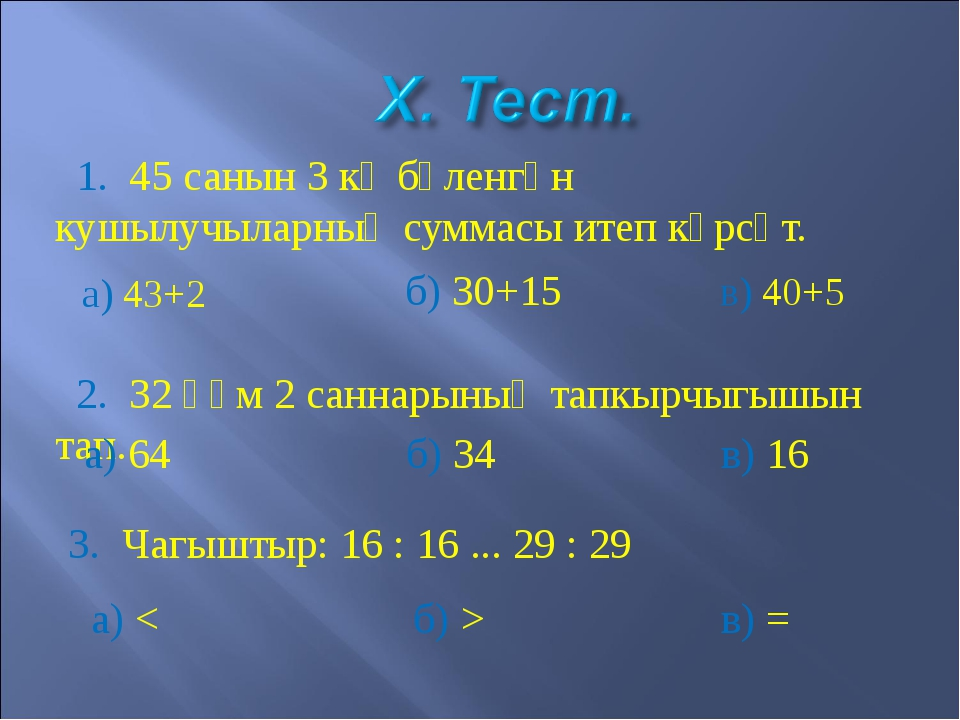 1. 45 санын 3 кә бүленгән кушылучыларның суммасы итеп күрсәт. а) 43+2 в) 40+...