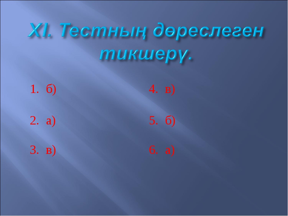 1. б) 5. б) 2. а) 6. а) 4. в) 3. в)
