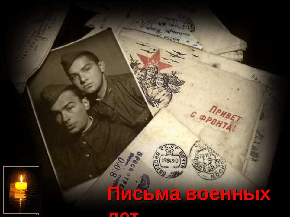 Письма военных лет