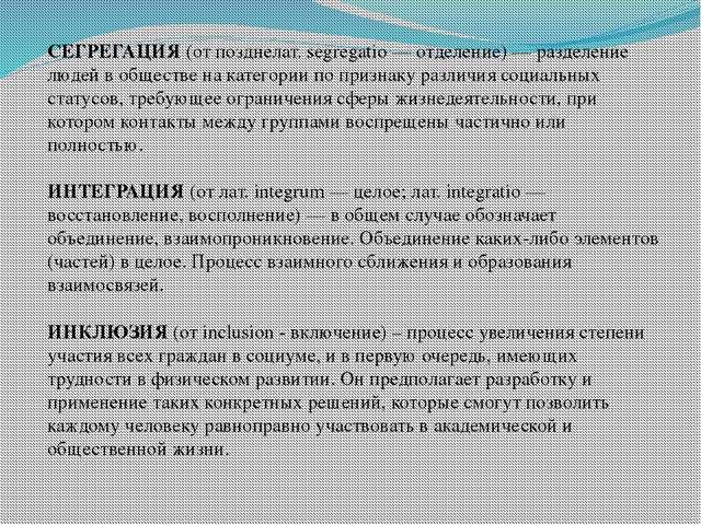 СЕГРЕГАЦИЯ(от позднелат. segregatio — отделение) — разделение людей в общест...