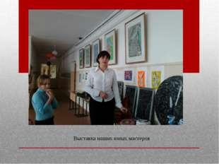 Выставка наших юных мастеров