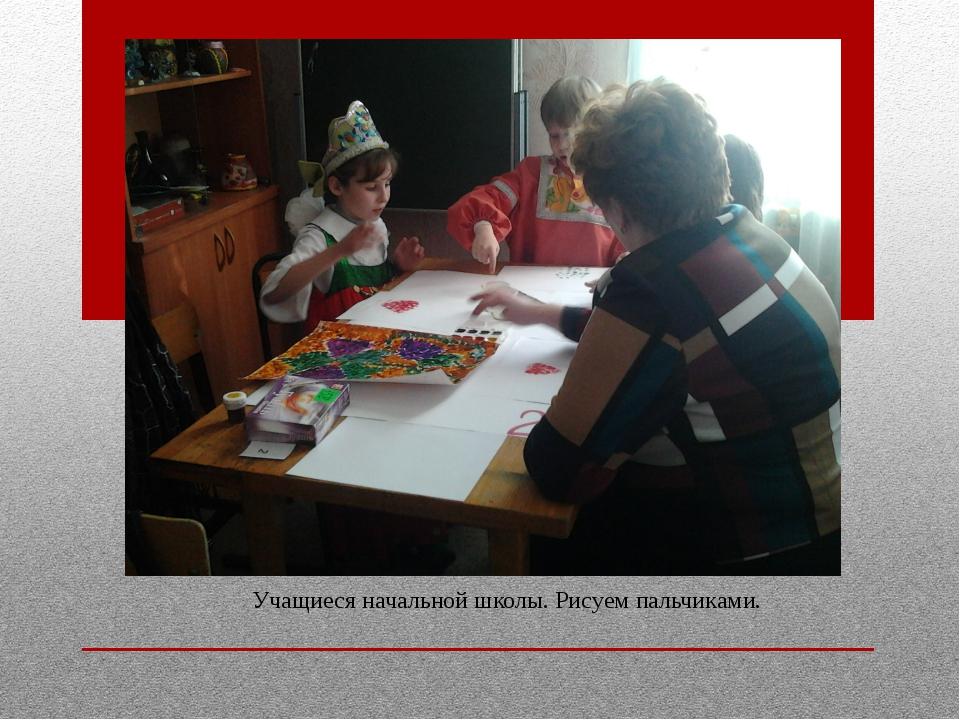 Учащиеся начальной школы. Рисуем пальчиками.