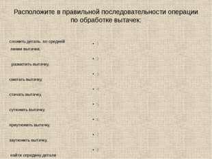 Расположите в правильной последовательности операции по обработке вытачек: сл