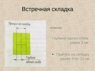 Встречная складка Расчет припуска на складку Глубина одного сгиба равна 3 см.