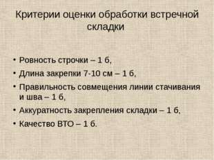 Критерии оценки обработки встречной складки Ровность строчки – 1 б, Длина зак