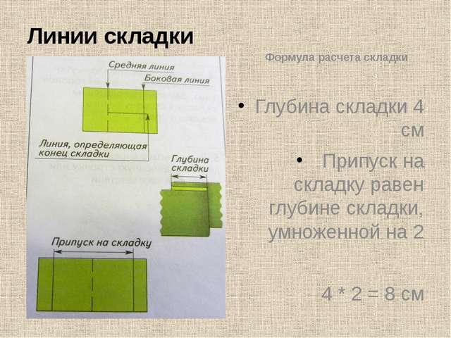 Линии складки Формула расчета складки Глубина складки 4 см Припуск на складку...