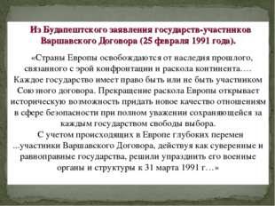 Из Будапештского заявления государств-участников Варшавского Договора (25 фев