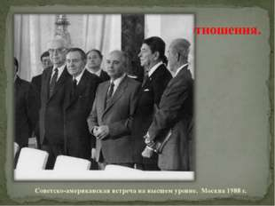 2.Советско-американские отношения. Советско-американская встреча на высшем у