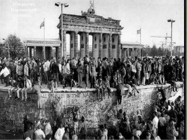 Открытие Берлинской стены.