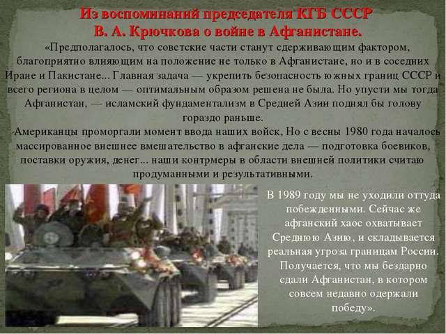 Из воспоминаний председателя КГБ СССР В. А. Крючкова о войне в Афганистане. «...