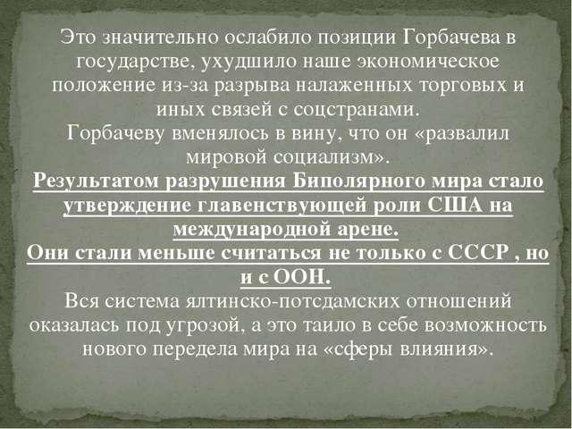 Это значительно ослабило позиции Горбачева в государстве, ухудшило наше эконо...