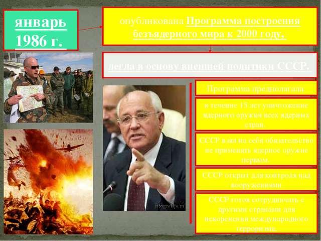 январь 1986 г. опубликована Программа построения безъядерного мира к 2000 год...