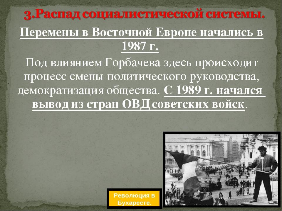 Перемены в Восточной Европе начались в 1987 г. Под влиянием Горбачева здесь п...