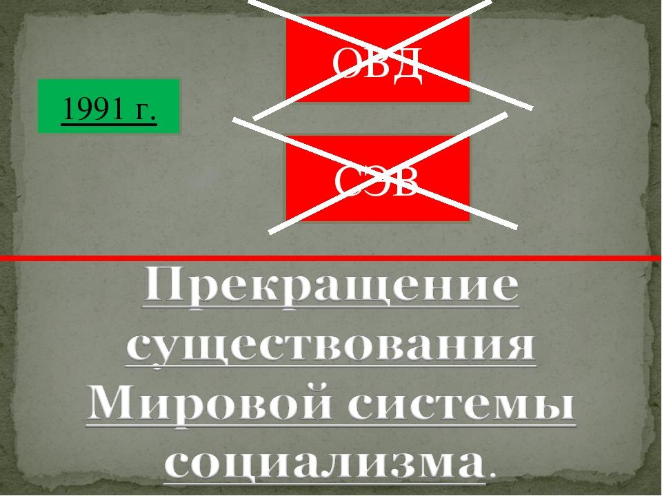 1991 г. ОВД СЭВ