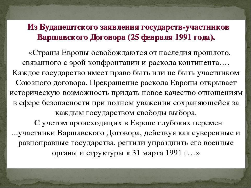 Из Будапештского заявления государств-участников Варшавского Договора (25 фев...