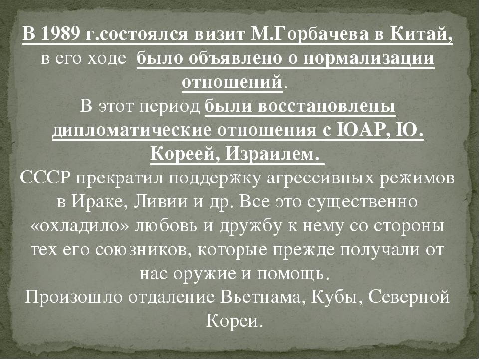 В 1989 г.состоялся визит М.Горбачева в Китай, в его ходе было объявлено о нор...