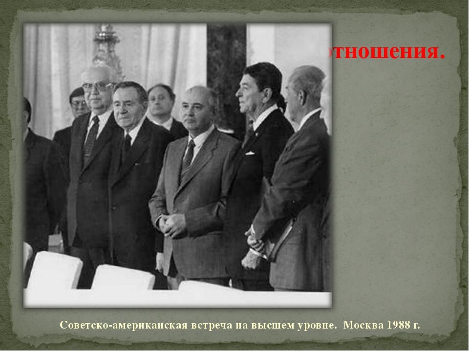 2.Советско-американские отношения. Советско-американская встреча на высшем у...