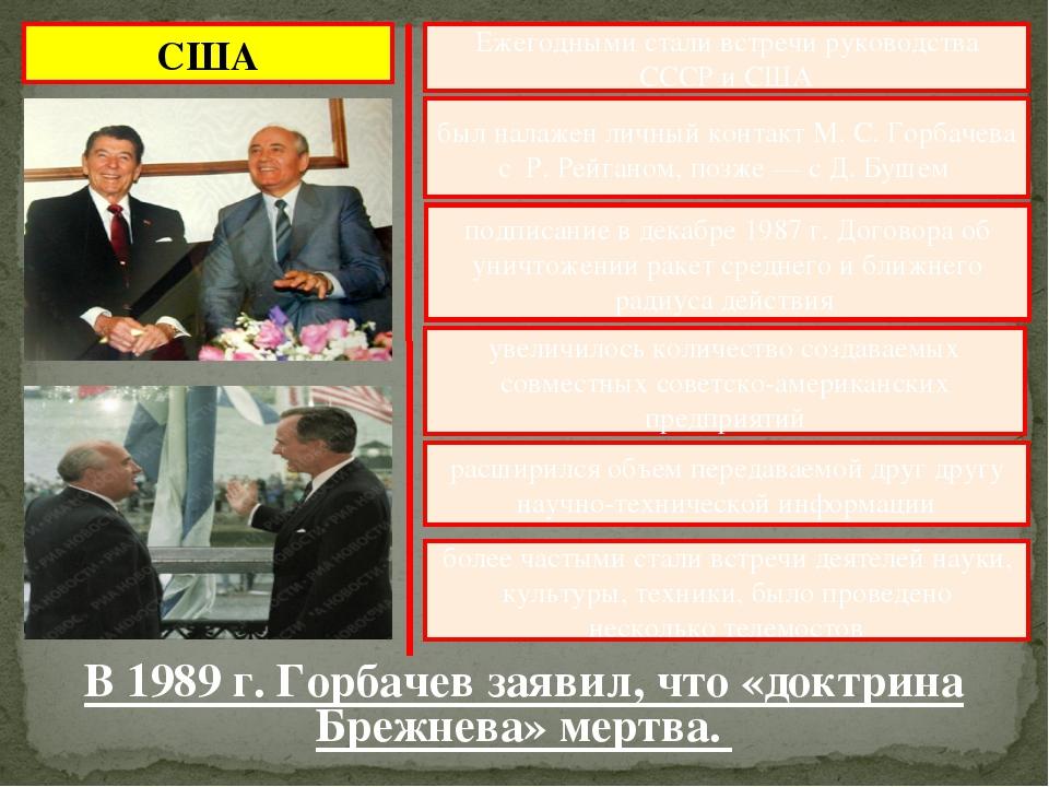 США Ежегодными стали встречи руководства СССР и США был налажен личный контак...