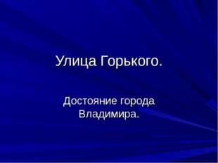 Улица Горького. Достояние города Владимира.